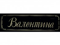 Our Russian sign for 'Berganza'
